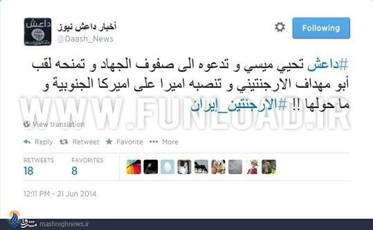 تبریک گروه تروریستی داعش به مسی در صفحه ی توئیتر