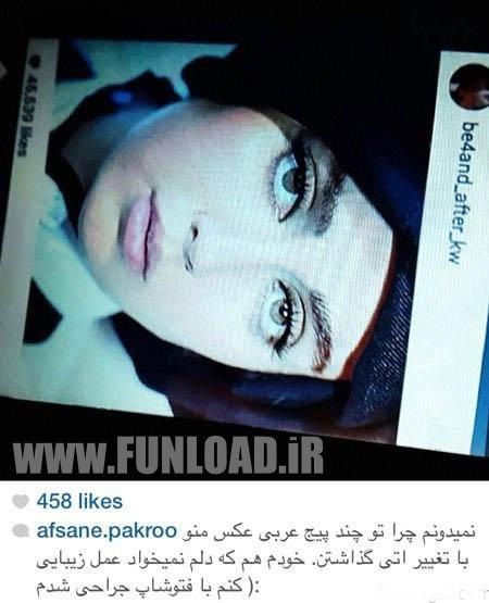 afssane pakro instagram