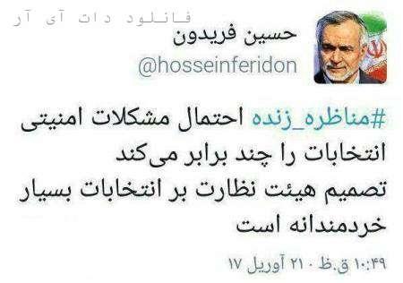 پست توئیتر حسین فریدون