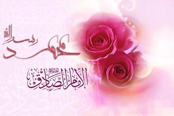 میلاد حضرت محمد مصطفی (ص) و امام جعفر صادق (ع)